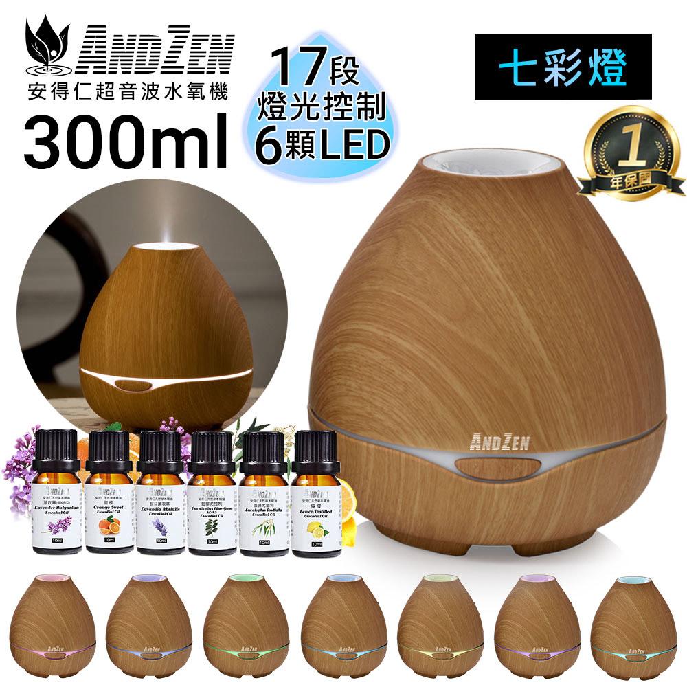 ANDZEN歐美木紋風格燈控負離子超音波水氧機(AZ-3001淺木紋)+任選單方/複方精油X6瓶
