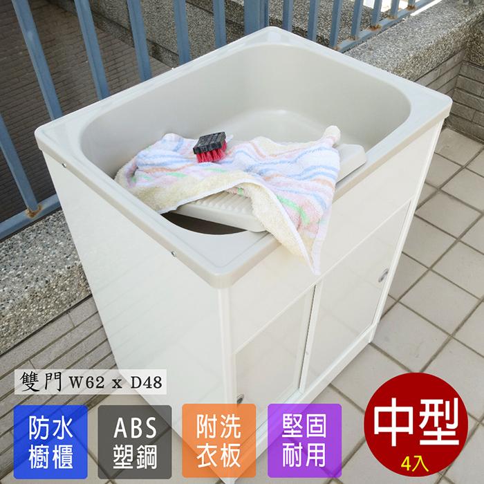 【Abis】日式穩固耐用ABS櫥櫃式中型塑鋼洗衣槽(雙門)-4入