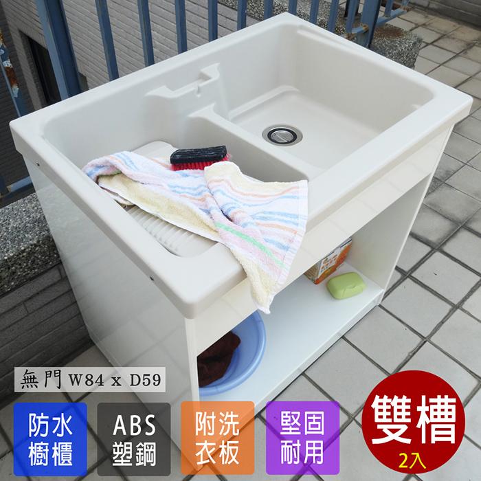 【Abis】日式穩固耐用ABS櫥櫃式雙槽塑鋼雙槽式洗衣槽(無門)-2入