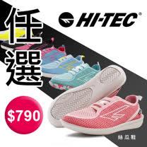 【英國HI-TEC】超輕懶人鞋絲瓜鞋二代 (共七款)