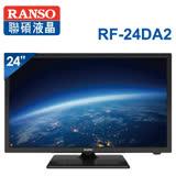 【RANSO聯碩】24型 液晶顯示器+視訊盒(RF-24DA2)