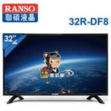 【RANSO聯碩】32型 液晶顯示器+視訊盒(32R-DF8)