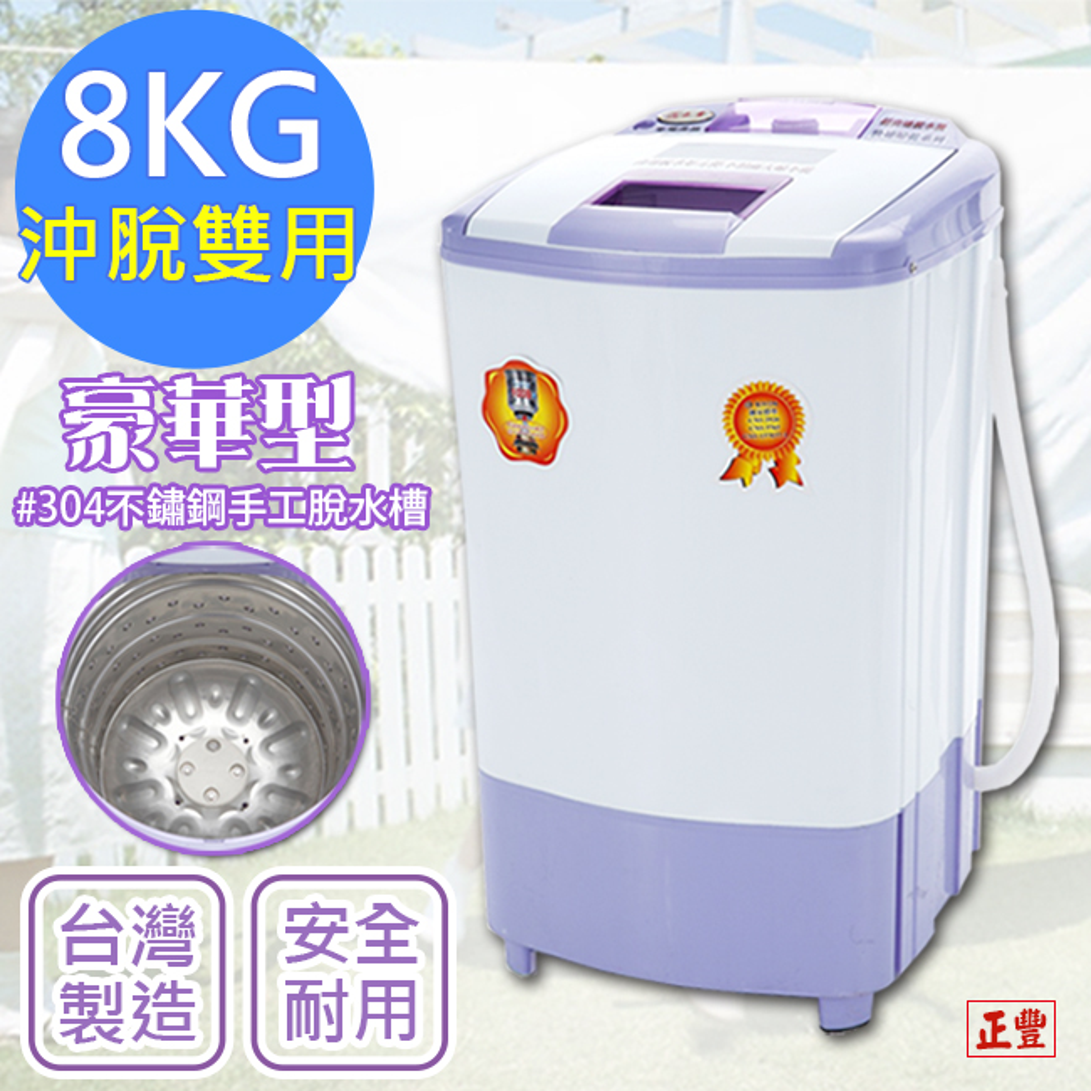 【正豐】8公斤高扭力/防震/高速沖脫多用脫水機(BM-928)304不鏽鋼水槽