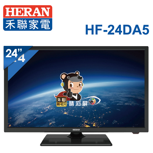 ~HERAN禾聯~24型 低藍光LED液晶顯示器 視訊盒 HF~24DA5