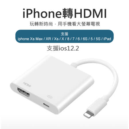 For Apple Lightning  OT-7565數位影音轉接器