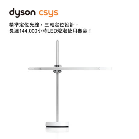 Dyson csys desk  4K 白光桌燈 白色