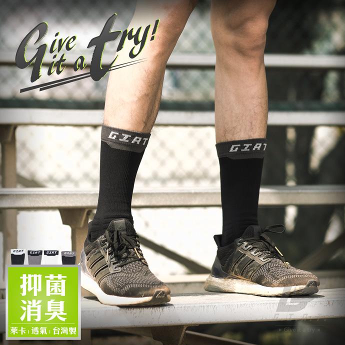 GIAT 原創信念款/萊卡消臭機能運動襪