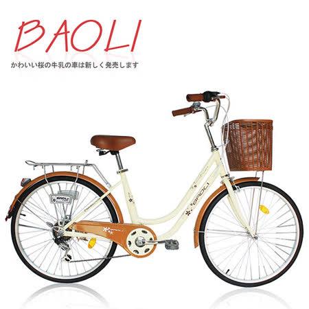 BAOLI Milk 24吋6段  SHIMANO櫻花牛奶車