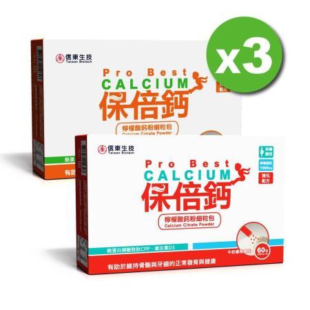【信東生技】任選 保倍鈣檸檬酸鈣粉 3入組