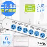 【NAKAY】6呎 3P六開六插安全延長線(NY166-6)台灣製造