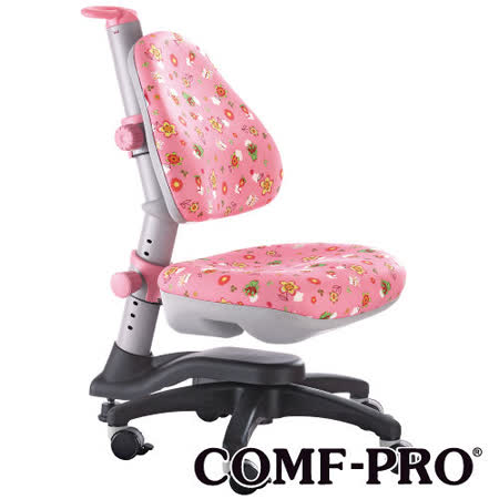 Comf-Pro 蘿茜兒童成長椅