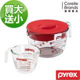 康寧Pyrex 含蓋式量杯2000ml+250ml單耳量杯(買大送小)