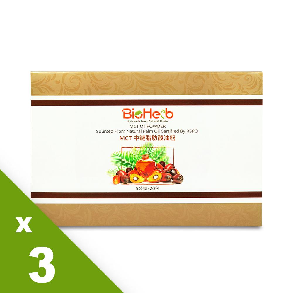 【碧荷柏】MCT中鏈脂肪酸油粉(5gx20包/盒)*3
