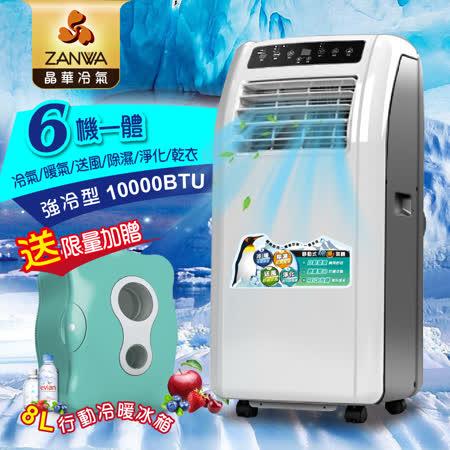 ZANWA晶華 冷暖 清淨 除溼 5~7坪移動式冷氣 ZW-1260CH ●加碼送8L行動冷暖冰箱●