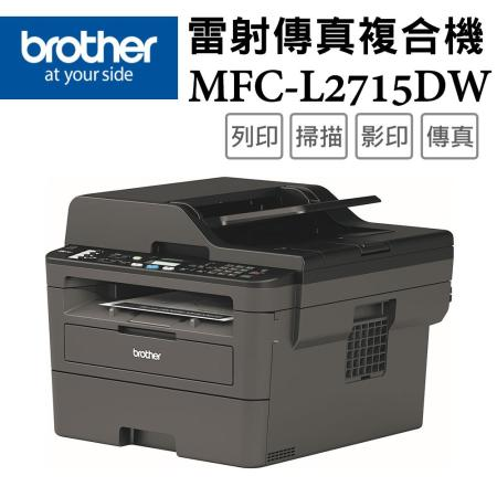 Brother MFC-L2715DW 自動雙面傳真雷射