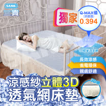 日本SANKi 涼感紗立體3D透氣網床墊雙人(150*186)