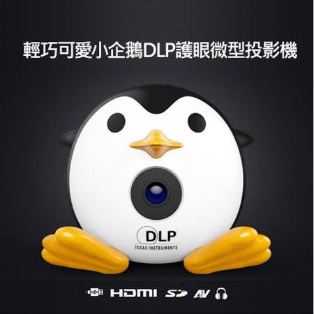 小企鵝 DLP 微型投影機