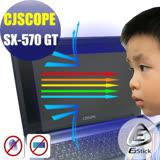 EZstick 喜傑獅 CJSCOPE SX-570 GT 系列專用 防藍光螢幕貼 (可選鏡面或霧面)