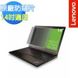 【Lenovo 聯想】ThinkPad 原廠現貨 14吋防窺片 (0A61769)