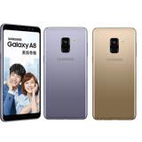 紫色訂購區【三星 SAMSUNG Galaxy A8 2018 】5.6 吋 (4G/32G) IP68 防水防塵/指紋辨識 A530 a8(2018)