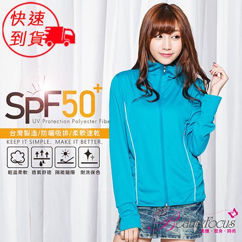 【BeautyFocus-快速到貨】台灣製抗UVUPF50+立領輕量防曬外套-5062湖水綠