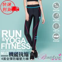 【BeautyFocus-快速到貨】台灣製女款3D彈性防曬抗縮運動壓力褲-5805黑底桃紅車線