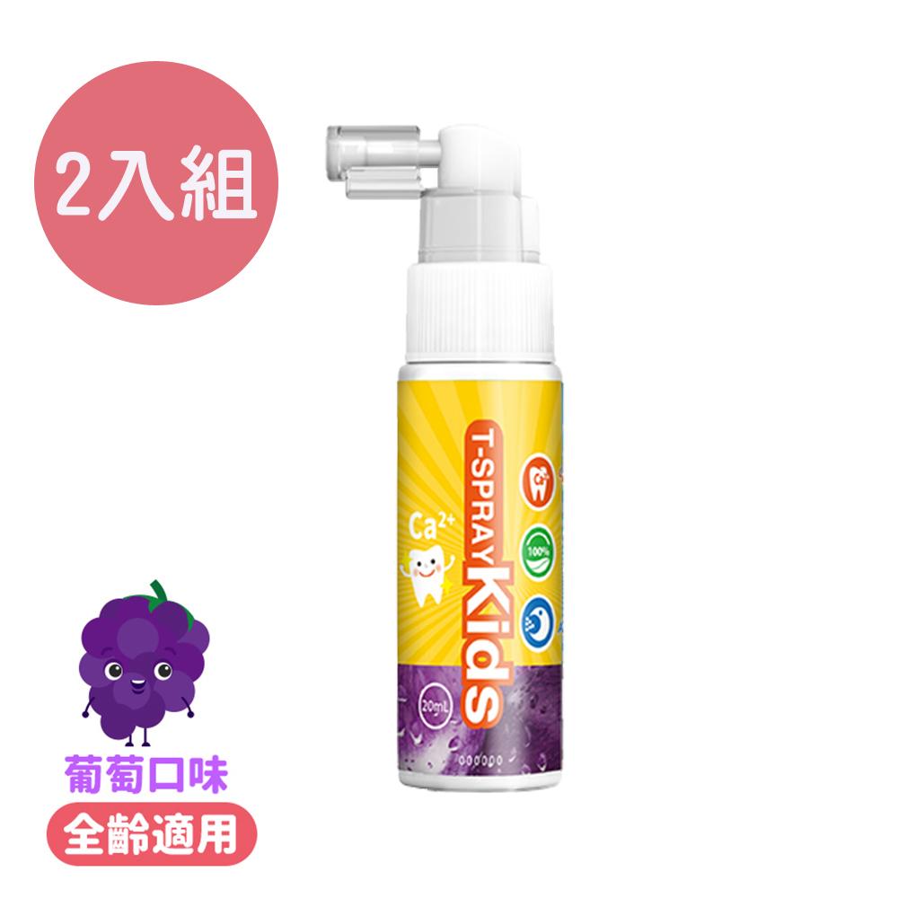 【BabyTiger虎兒寶】T-Spray 齒舒沛 兒童含鈣健齒口腔噴霧 (葡萄口味) 2入組