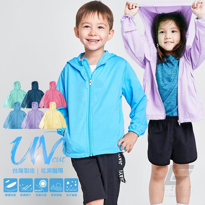 GIAT 3M吸濕排汗機能抗UV外套(童款100-140)