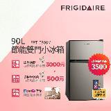 美國富及第Frigidaire 新一級省電雙門小冰箱 FRT-0908M