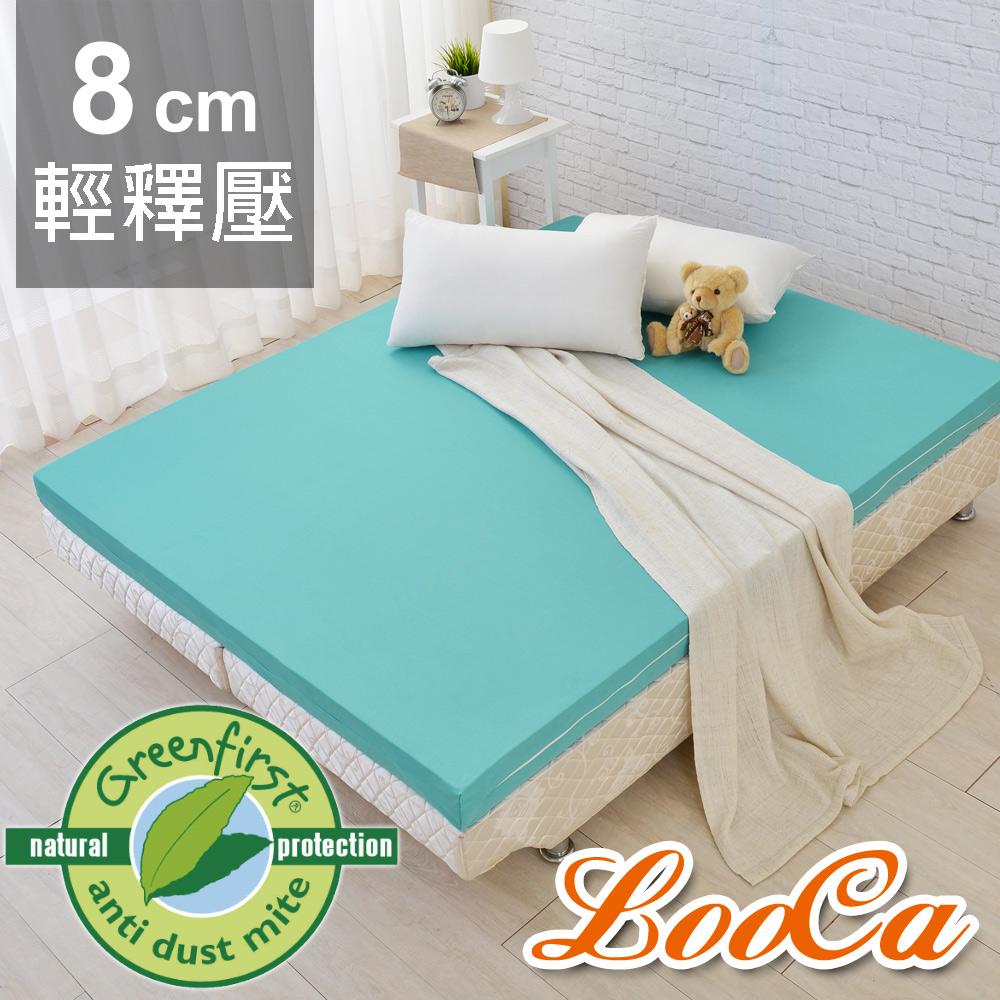 LooCa 法國滅蹣技術8cm輕釋壓記憶床墊-單大3.5尺