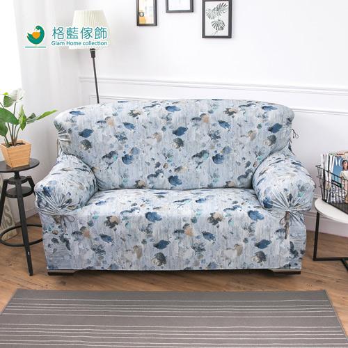 【格蘭傢飾】伊諾瓦涼感彈性沙發套1+2+3人座-藍