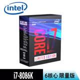 【Intel英特爾】 i7-8086K 6核/12緒 中央處理器