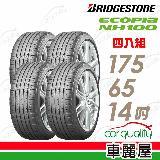 【BRIDGESTONE 普利司】ECOPIA NH100 小資族專用神省輪胎 175/65/14(適用Yaris.Vios等車型)