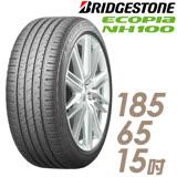 【BRIDGESTONE 普利司】ECOPIA NH100 小資族專用神省輪胎 185/65/15(適用Livina.Tiida等車型)