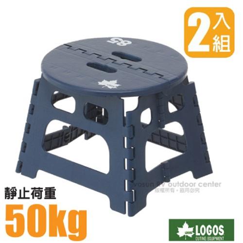 【日本 LOGOS】85 MARU快收折疊圓凳M(2入組)/手提便攜折疊椅.收納式椅凳/耐重50kg/73189302 藍