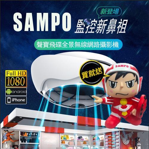 聲寶SAMPO (贈聲寶公仔)聲寶飛碟機360度全景1080p高畫質無線網路監控攝影機 ipcam 台