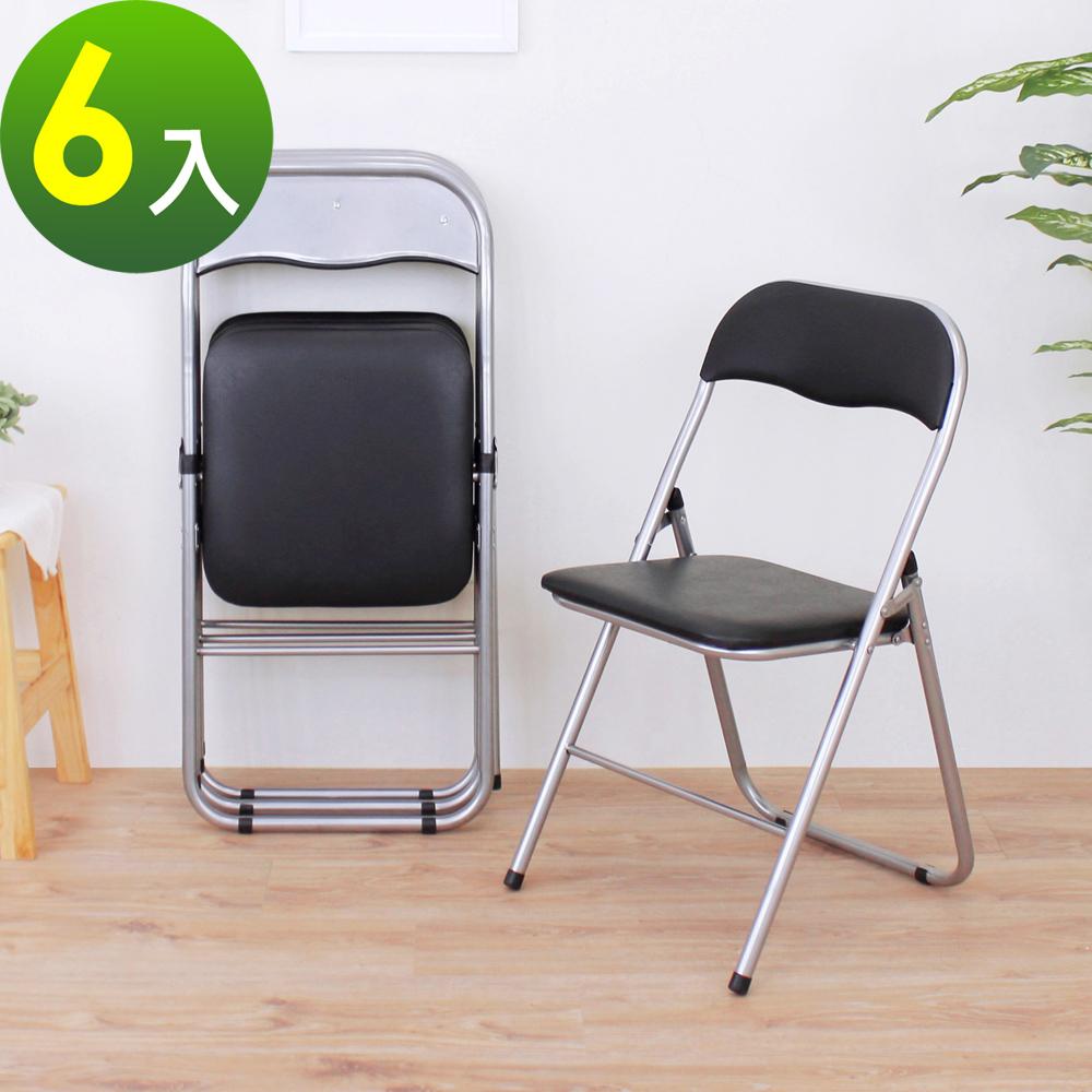 【環球】橋牌折疊椅/會議椅/工作椅/露營椅/折合椅(黑色)-6入/組