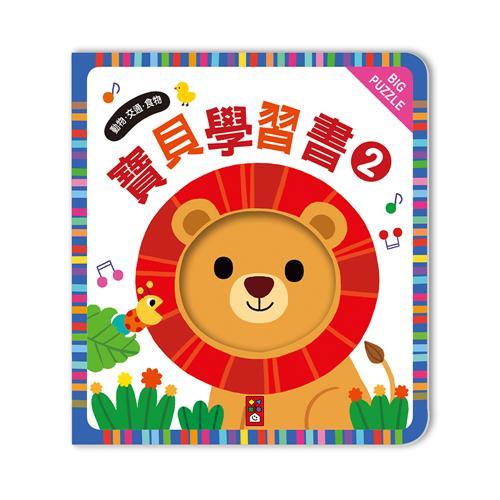 【風車圖書】寶貝學習書2:動物、交通、食物(購物車)