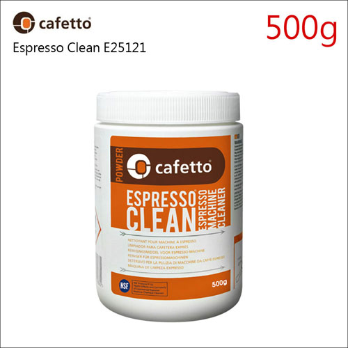 CAFETTO E25121義式咖啡機清潔粉500g (HG0027)