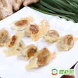 【蔥阿嬸】手工爆漿韭菜豬肉水餃20g±5%/粒(約40顆一袋)