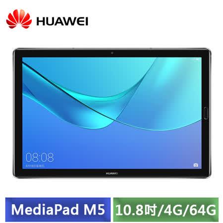 HUAWEI MediaPad M5 10.8吋 4G/64G 2K平板電腦-【送原廠皮套+64G記憶卡+玻璃保護貼+USB便攜風扇+平板支架】