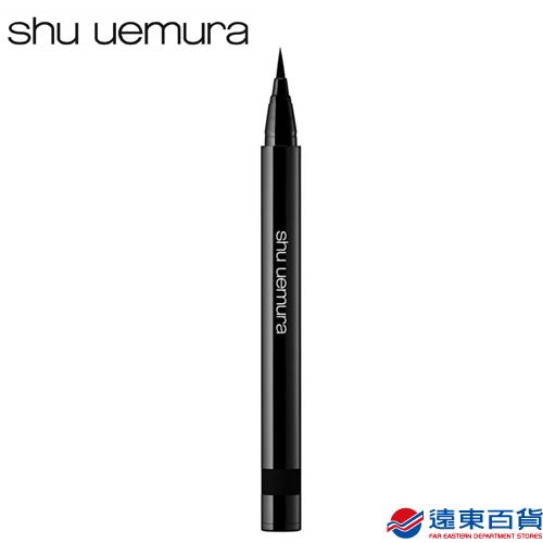 【官方直營】shu uemura植村秀 亮眼水彩眼線筆 純粹黑