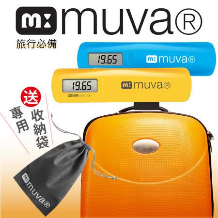 【muva】 電子行李秤2入組