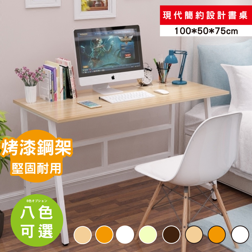 【ABOSS】Rickey現代簡約3.3尺電腦桌/辦公桌/工作桌/書桌(八色可選)