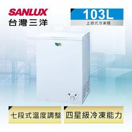 【台灣三洋SANLUX】 103公升冷凍櫃