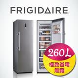 美國富及第Frigidaire 260L 低溫無霜冷凍櫃 FPFU10F3RS