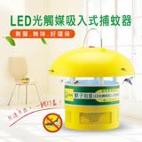 【G-LUCK】光觸媒吸入式捕蚊燈(GL-003)