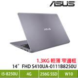 【特殺】ASUS S410UA-0111B8250U 星辰灰/i5-8250U/4G/256G M.2/14吋FHD/W10