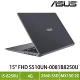 【特殺】福利價 ASUS S510UN-0081B8250U 灰/i5-8250U/MX150 2G/4G/256G SSD/15.6吋 FHD