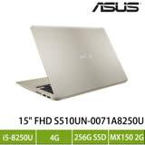 【特殺】ASUS S510UN-0071A8250U 金/i5-8250U/MX150 2G/4G/256G SSD/15.6吋 FHD